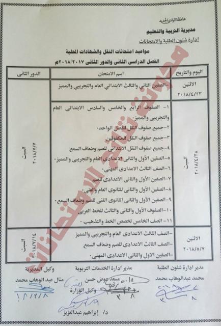 جدول مواعيد إمتحانات محافظة الوادى الجديد 2018 لجميع المراحل التعليمية أخر العام