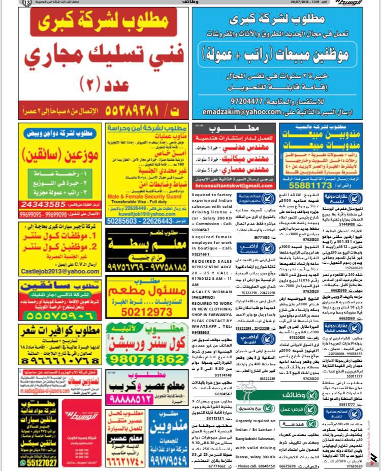 الكويت اعلان توظيف