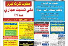 فرص عمل بالكويت لجميع التخصصات لكافة الجنسيات دون استثناء الكويتيين لشهر يوليو
