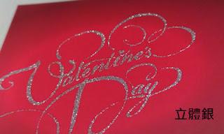 紙面局部添加立體銀蔥加工,可表現出高貴優雅的質感,適合製作各式名片、婚卡或者邀請卡設計。