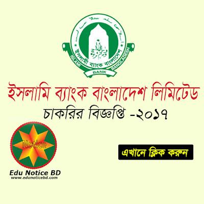 Islami Bank Bangladesh job circular 2017 – www.islamibankbd.com