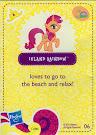 My Little Pony Wave 5 Island Rainbow Blind Bag Card