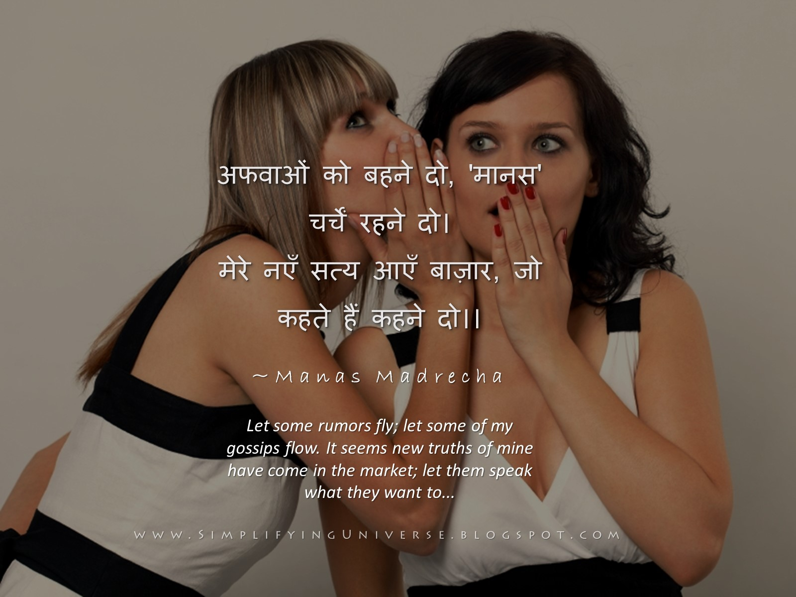 woman gossip, rumors, women talking to each other in ear, blonde and brunette women, hindi poem on criticism, manas madrecha, hindi quotes on criticism rumors, beautiful attractive women, simplifying universe, india mumbai blog, self help hindi poet