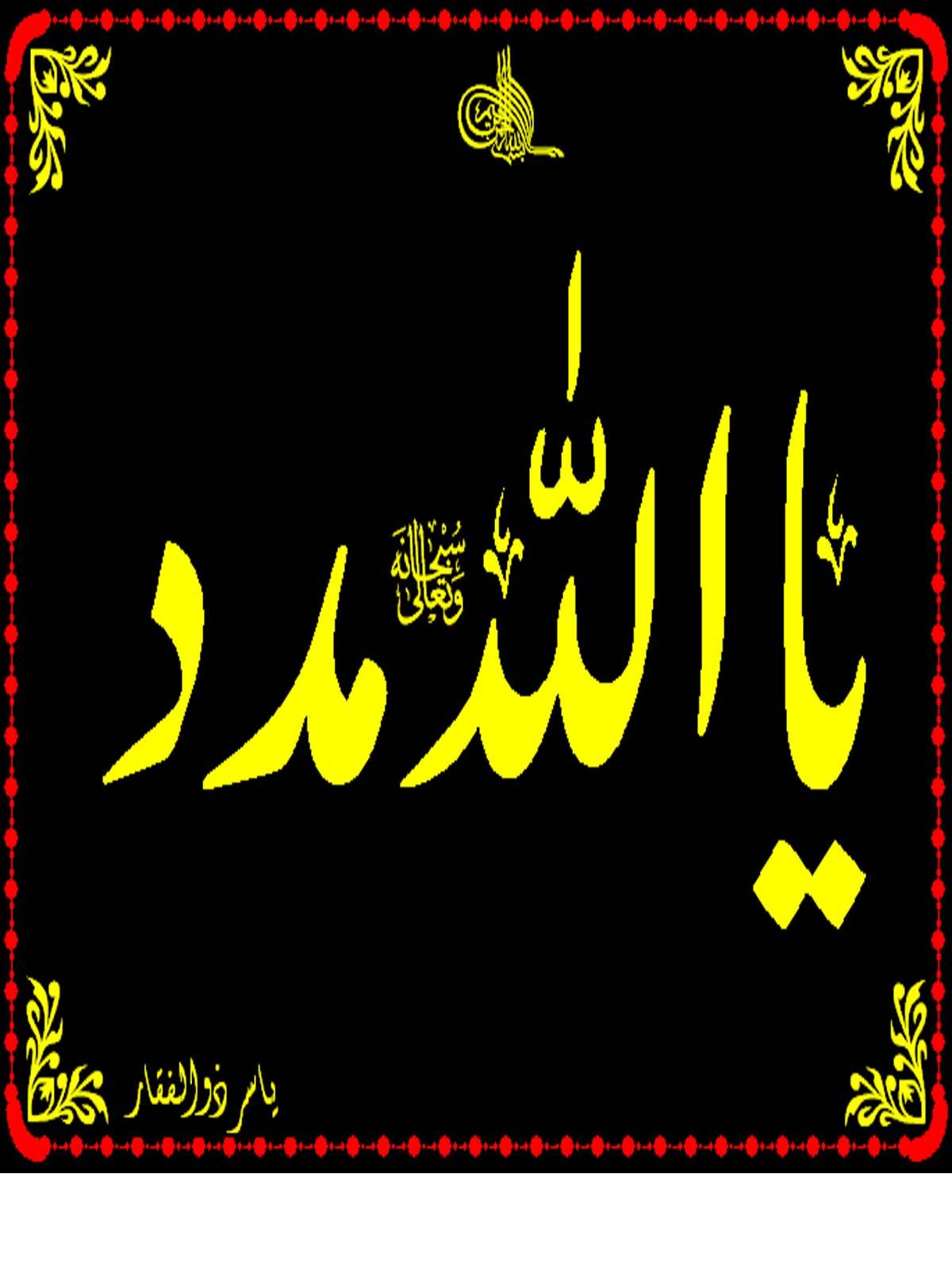 ya allah wallpapers islamic wallpapers