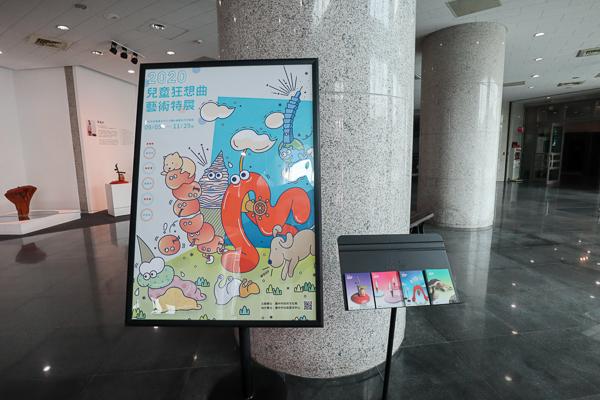 台中屯區藝術中心「2020兒童狂想曲藝術特展」,免費參觀