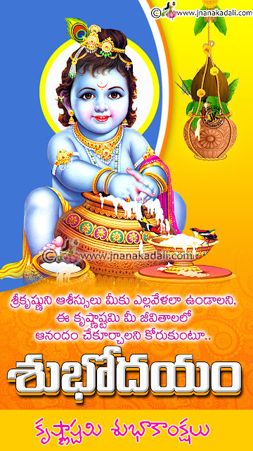 happy janmashtami wishes quotes greetings in Telugu, telugu krishnashatami wallpapers Greetings