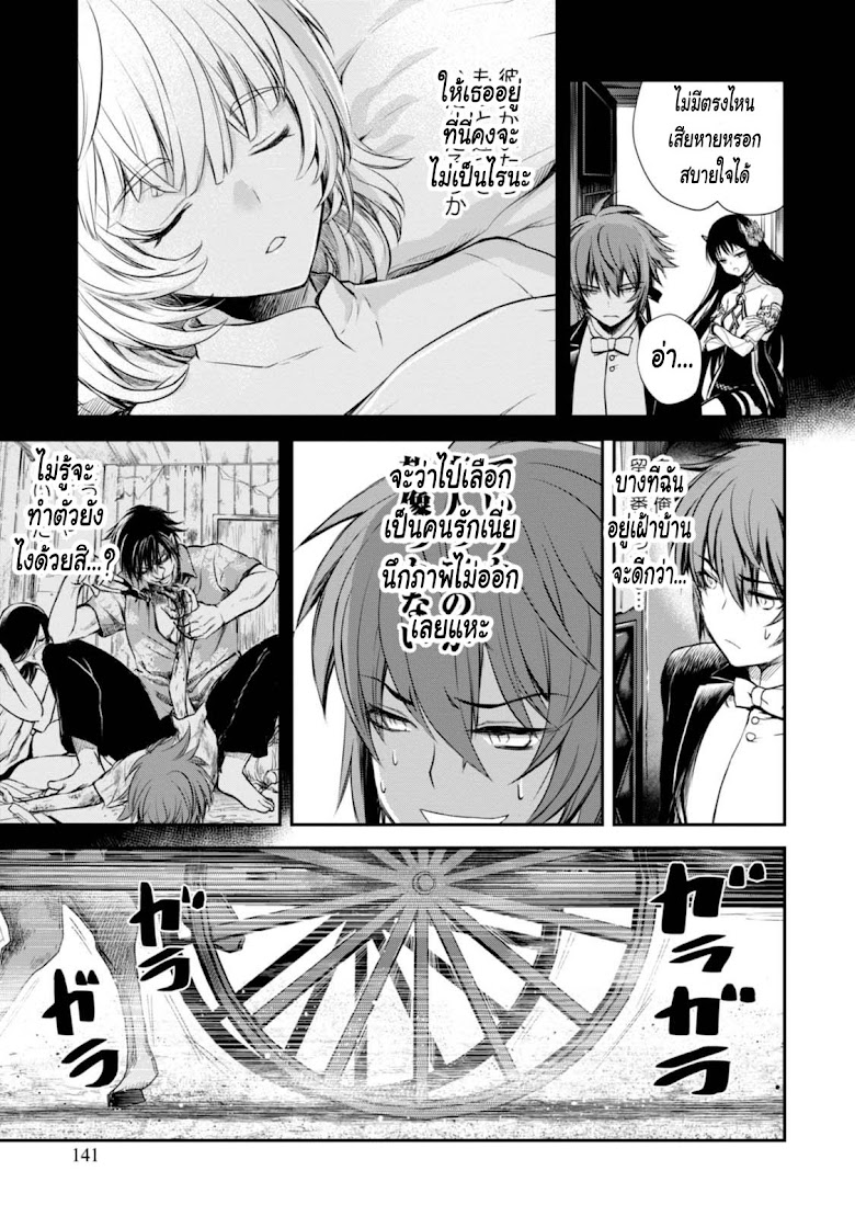 Isekai Goumon Hime - หน้า 15