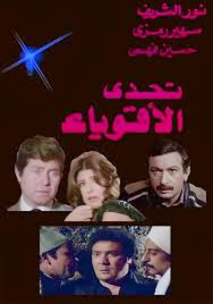 مشاهدة وتحميل فيلم تحدى الأقوياء 1980 اون لاين - Tahadi Alakweyaa