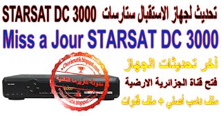 update-StarSat-DC3000-miss-ajour