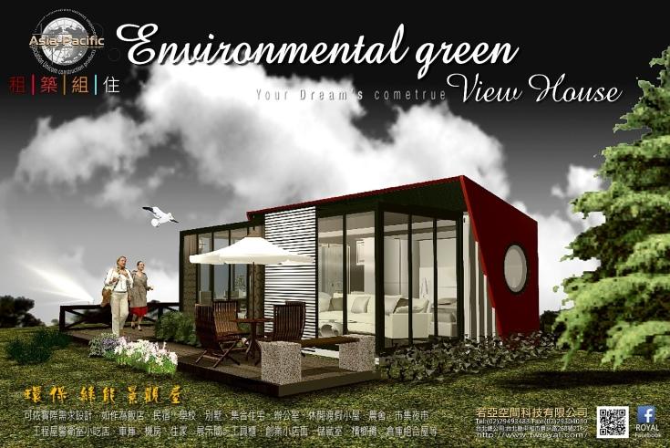 環保綠能景觀屋: 環保綠能景觀屋(三)