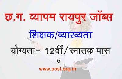Cg Vyapam Teacher Recruitment-2019
