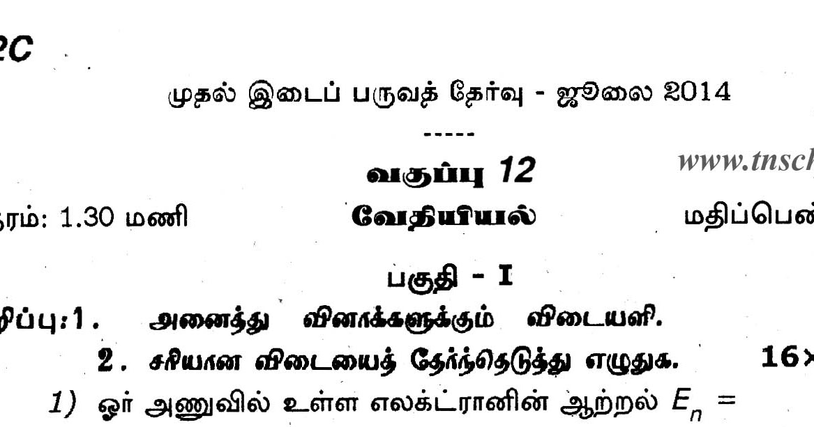 plus two first midterm chemistry question paper 2014
