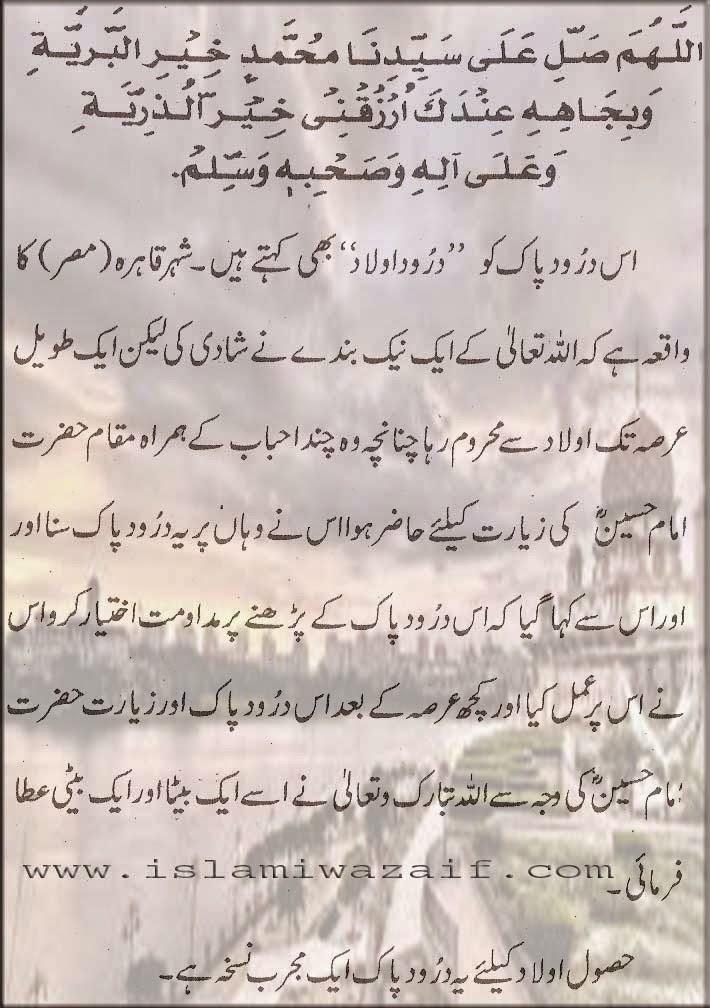 husool-e-aulad k liye durood shareef
