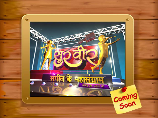 Sur Veer singing reality show on Mahuaa Plus: Bhojpuri singing Show Sur Veer 2016 Audition Dates