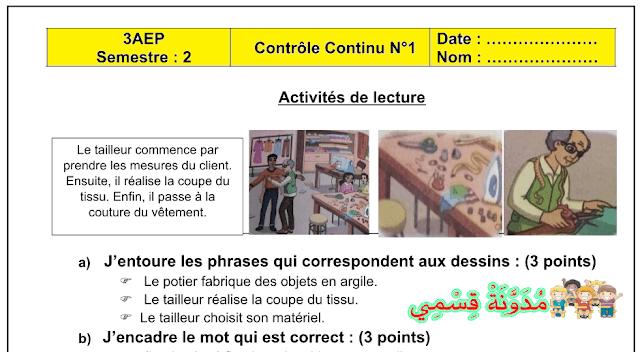 فرض المراقبة المستمرة للمرحلة الثالثة اللغة الفرنسية للمستوى الثالث ابتدائي