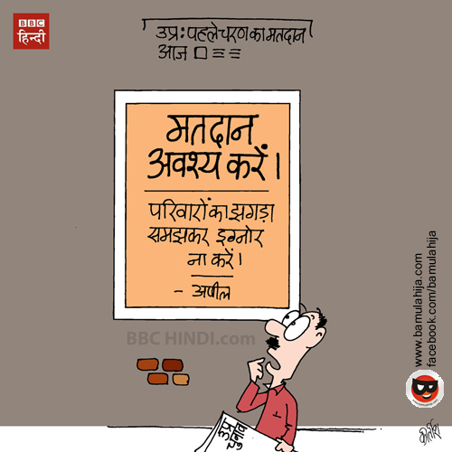 up election cartoon, assembly elections 2017 cartoons, sp, samajwadi party, akhilesh yadav cartoon, mulayam singh cartoon, cartoonist kirtish bhatt, bbc cartoon