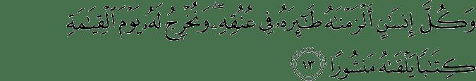 Surat Al Isra' Ayat 13