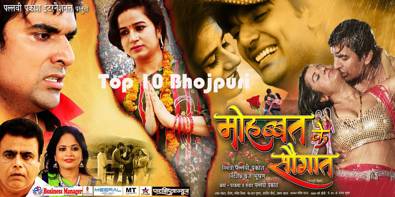 Bhojpuri Movie Mohabbat Ke Saugaat Trailer video youtube Feat Actor Aditya Mohan, Shweta Yadav, Uday Srivastava, Smita Dubey