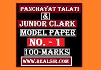 Panchayat Talati & Jr. Clark 100 Marks Model Paper No.1 free Download