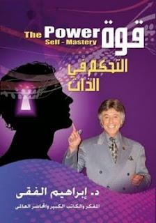 تحميل كتاب قوة التحكم بالذات pdf - إبراهيم الفقي
