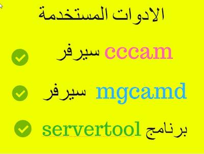طريقة اعداد ملف server.cfg لتشغيل السيرفرات على جميع انواع الاجهزة