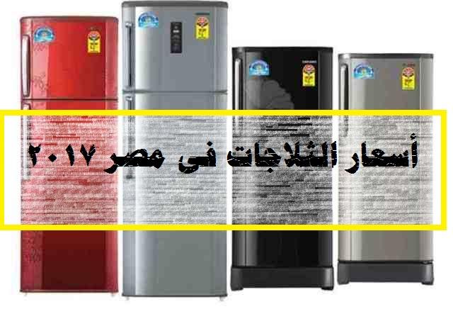 أسعار الثلاجات في مصر جميع الماركات 2018