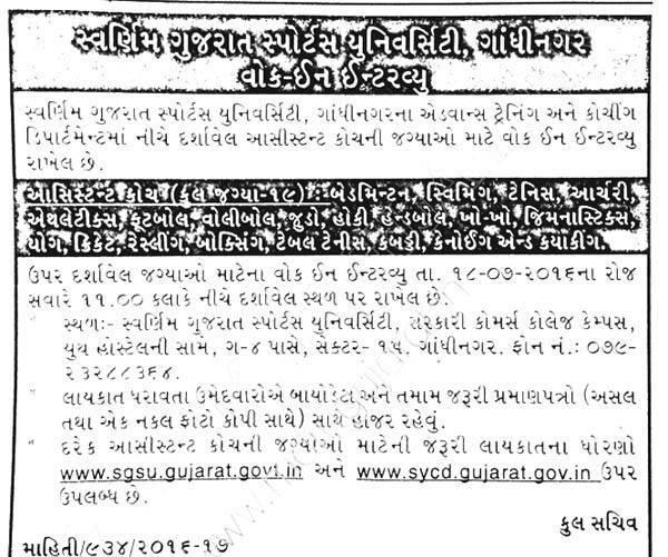 Swarnim Gujarat Sports University Recruitment 2016 for Assistant Coach