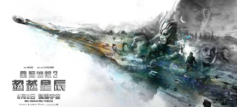 Espectaculares pósters chinos de 'Star Trek: Más allá'
