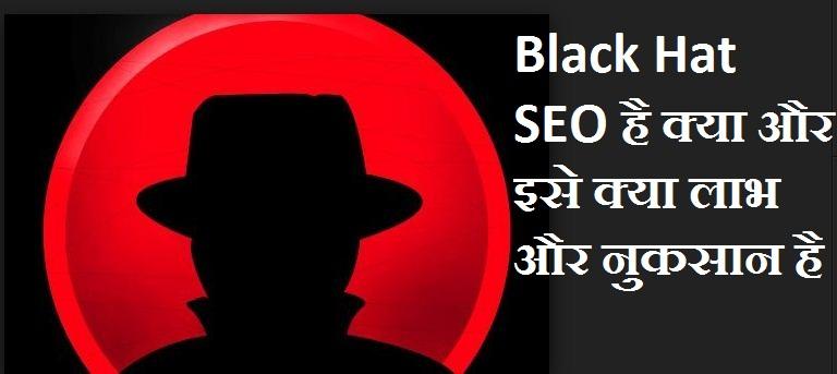 40df7daa18a SEO (Search engine optimization) के बारे में तो जानते ही होगे और SEO होता  क्या है और हर एक blogger और ...