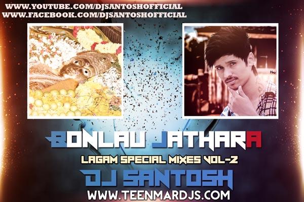 2017 BONALA JATHARA (LAGAM SPECIAL MIXES V0L-2 )DJ SANTOSH