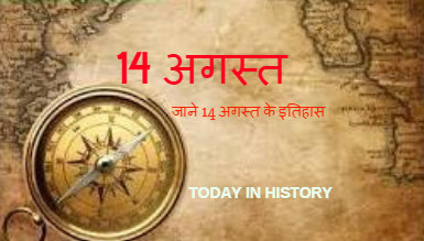 14 August Aaj Ka Itihas