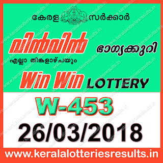 "Keralalotteriesresults.in, ""kerala lottery result 26 3 2018 Win Win W 453"", kerala lottery result 26-03-2018, win win lottery results, kerala lottery result today win win, win win lottery result, kerala lottery result win win today, kerala lottery win win today result, win win kerala lottery result, win win lottery W 453 results 26-3-2018, win win lottery w-453, live win win lottery W-453, 26.3.2018, win win lottery, kerala lottery today result win win, win win lottery (W-453) 26/03/2018, today win win lottery result, win win lottery today result 26-3-2018, win win lottery results today 26 3 2018, kerala lottery result 26.03.2018 win-win lottery w 453, win win lottery, win win lottery today result, win win lottery result yesterday, winwin lottery w-453, win win lottery 26.3.2018 today kerala lottery result win win, kerala lottery results today win win, win win lottery today, today lottery result win win, win win lottery result today, kerala lottery result live, kerala lottery bumper result, kerala lottery result yesterday, kerala lottery result today, kerala online lottery results, kerala lottery draw, kerala lottery results, kerala state lottery today, kerala lottare, kerala lottery result, lottery today, kerala lottery today draw result, kerala lottery online purchase, kerala lottery online buy, buy kerala lottery online, kerala lottery tomorrow prediction lucky winning guessing number, kerala lottery, kl result,  yesterday lottery results, lotteries results, keralalotteries, kerala lottery, keralalotteryresult, kerala lottery result, kerala lottery result live, kerala lottery today, kerala lottery result today, kerala lottery results today, today kerala lottery result"