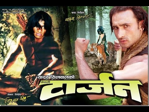 Nepali Movie - TARZAN Full Movie