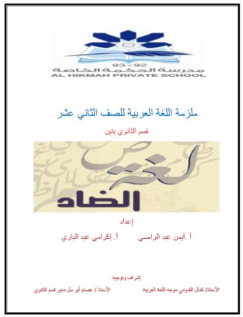 اوراق عمل ملزمة في اللغة العربية للصف الثاني عشر