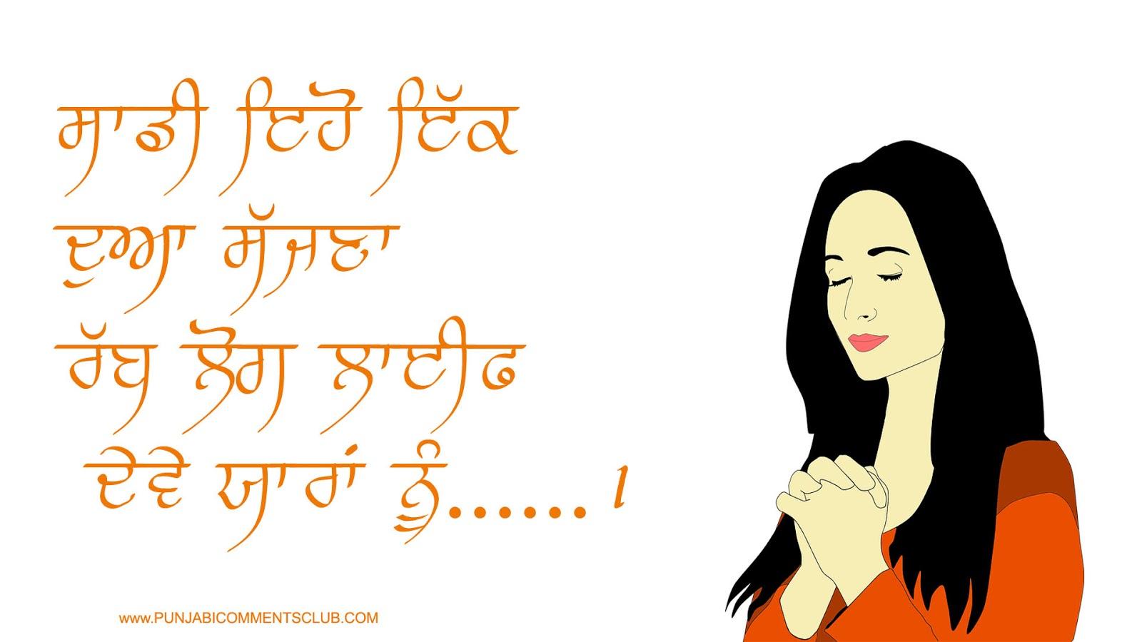 Girl friend Punjabi status ਸਾਡੀ ਇਹੋ ਇਕ