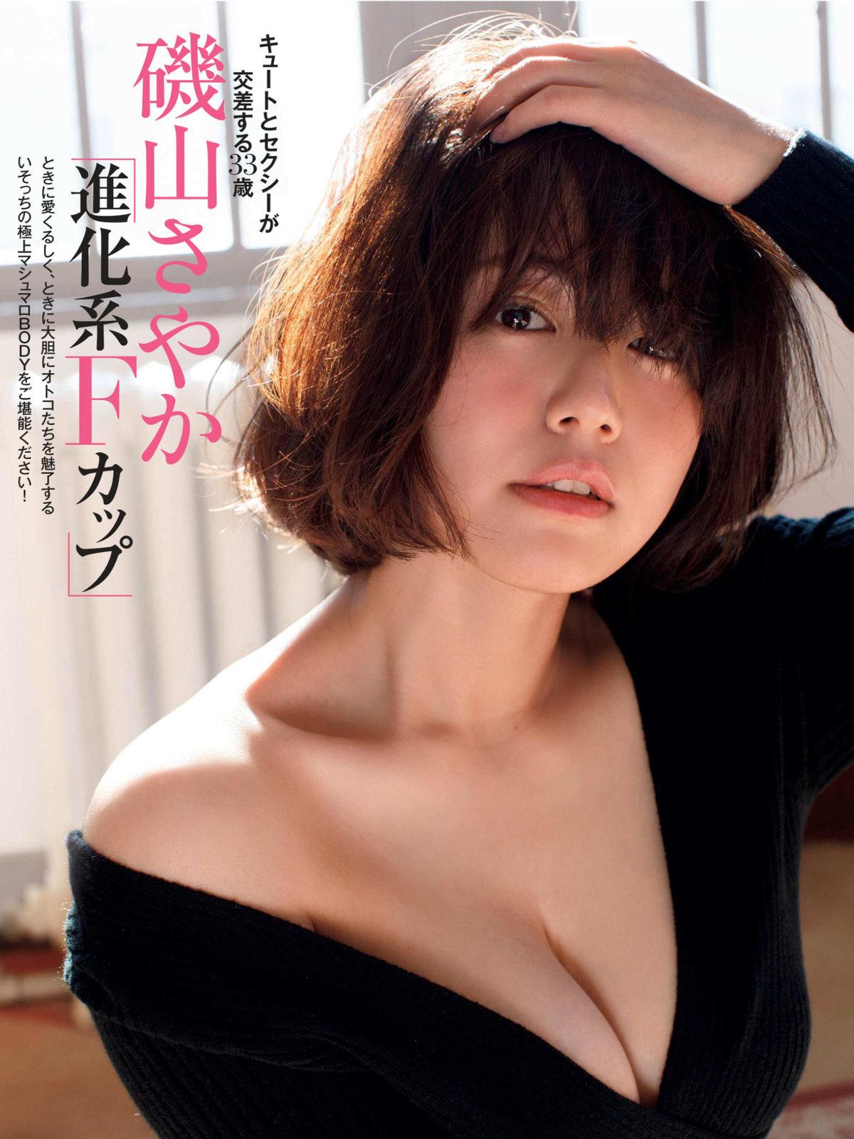 Sayaka Isoyama 磯山さやか, FRIDAY 2017.06.02 (フライデー 2017年06月02日号)