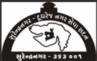 Surendranagar Dudhrej Nagarpalika Recruitment