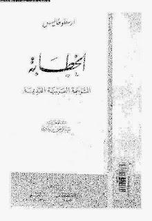 كتاب الخطابة لـ أرسطوطاليس