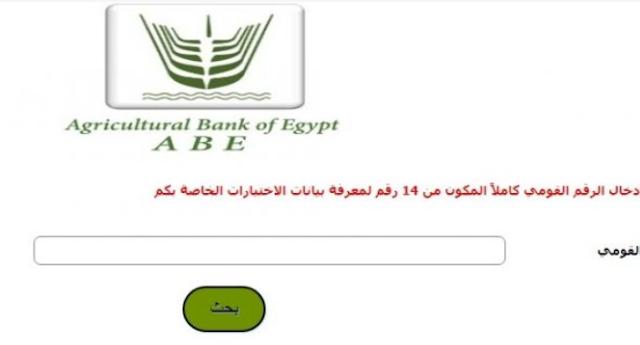نتيجة واسماء المقبولين بمسابقة البنك الزراعى 2019 احدث الاخبار
