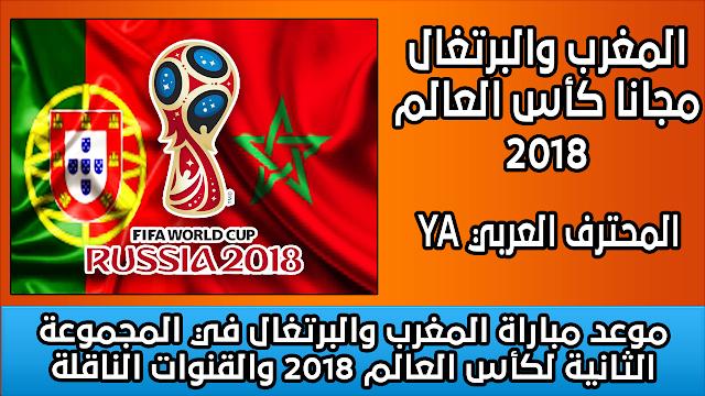 توقيت وموعد مباراة المغرب والبرتغال في مونديال كأس العالم 2018 والقنوات المفتوحة الناقلة