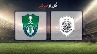 مشاهدة مباراة الاهلي والسد بث مباشر 05-03-2019 دوري أبطال آسيا