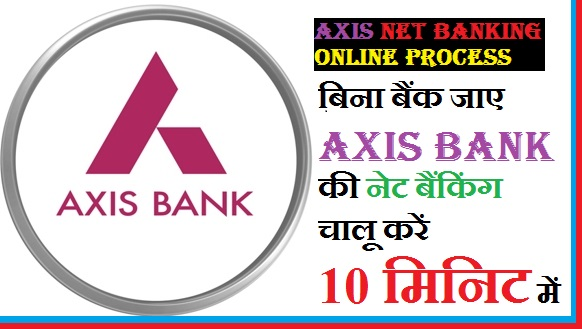 How to start/activate axis bank internet banking online in hindi, How to start/activate axis bank net banking online in hindi, online axis bank internet banking ya axis bank net banking kaise chalu kare, Axis Bank Net Banking Registration process | Axis Bank Net Banking Activation Process