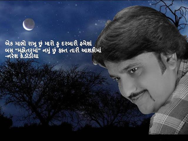 एक माभो राखु छुं मारो हु दरबारी हमेशां Gujarati Sher By Naresh K. Dodia