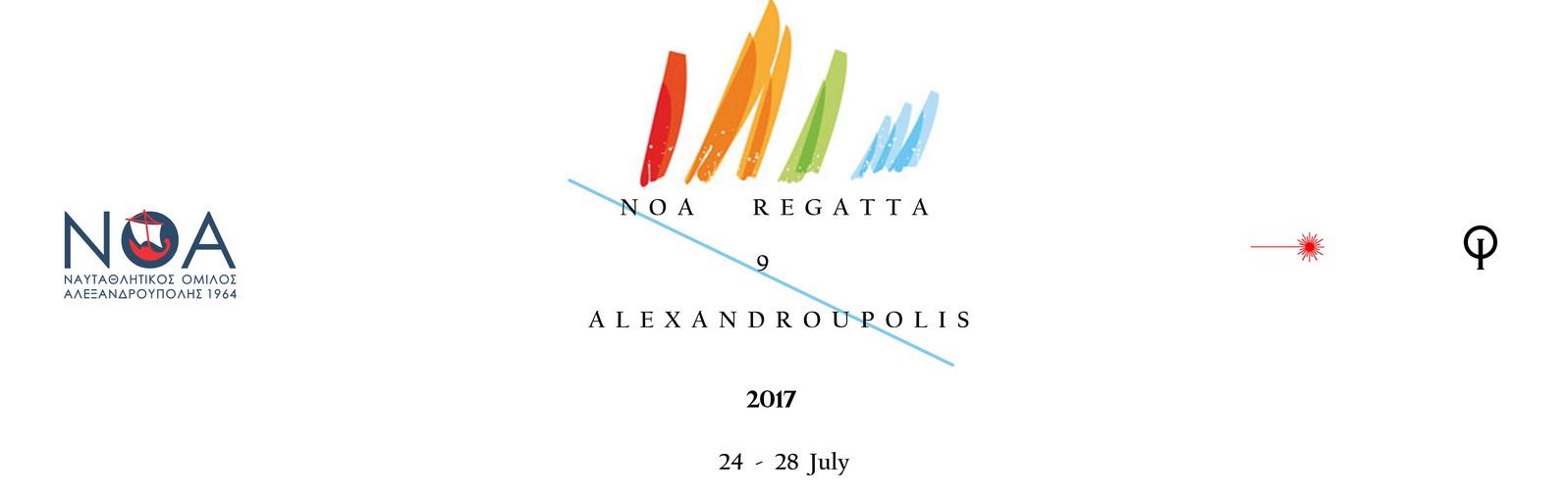 Έντονο ενδιαφέρον για την 9η NOA Regatta Alexandroupolis 2017