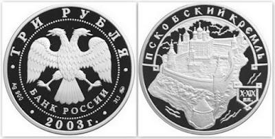 Монета 3 рубля 2003 г. Псковский кремль.