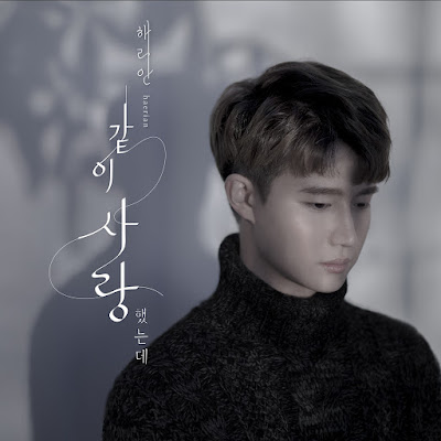 Download Haerian - 같이 사랑했는데 (Where is the love) Mp3