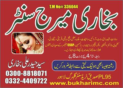 zaroorat rishta in pakistan lahore - bukhari services ~ BUKHARI