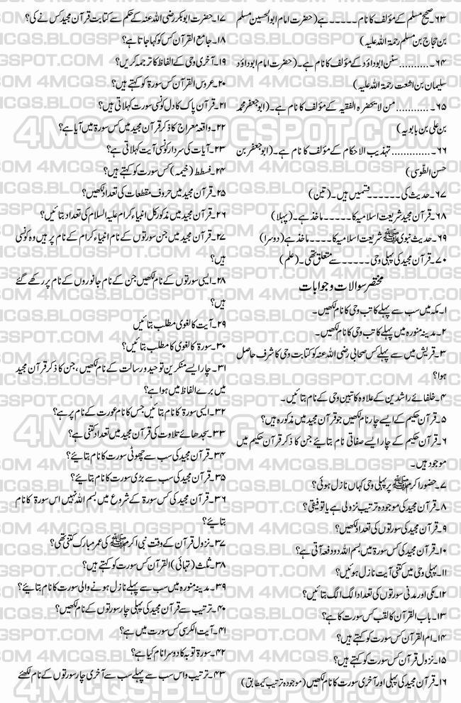 nalscafmill • Blog Archive • B a islamiat notes pdf