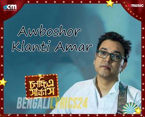 Klanti Amar - Chawlochitro Circus, Anupam Roy, Ritwick Chakraborty