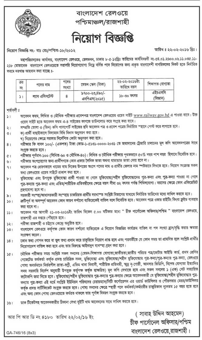 Online Circulars: desh Railway Poshimanchol Rajshahi Job ... on pr jobs, pa jobs, kp jobs,